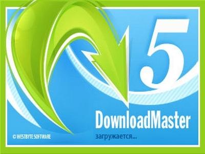 internet download master скачать: